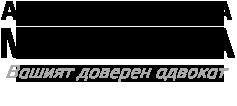 Адв. д-р Бисерка Маринова